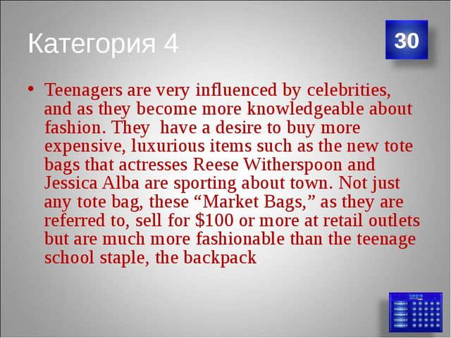Категория 4 Teenagers are very influenced by celebrities, and as they become...