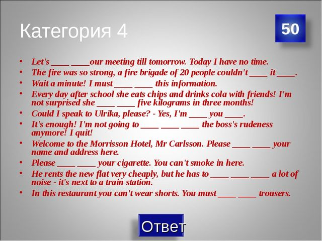 Категория 4 Let's ____ ____our meeting till tomorrow. Today I have no time. T...