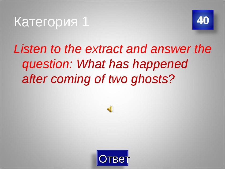 Категория 1 Listen to the extract and answer the question: What has happened...