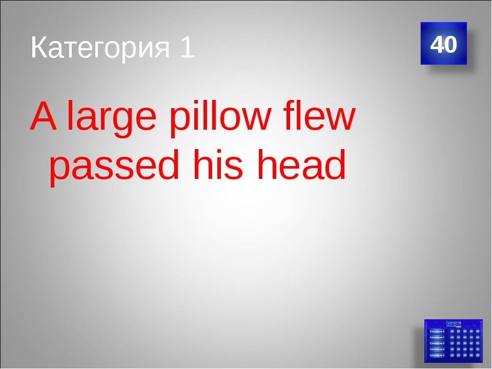 Категория 1 A large pillow flew passed his head