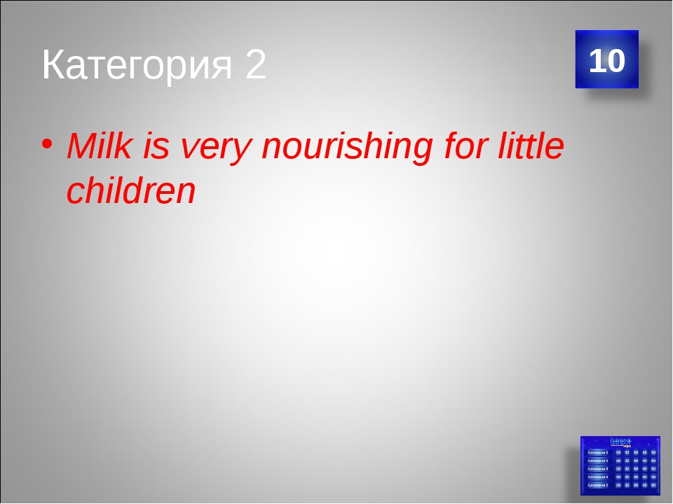 Категория 2 Milk is very nourishing for little children