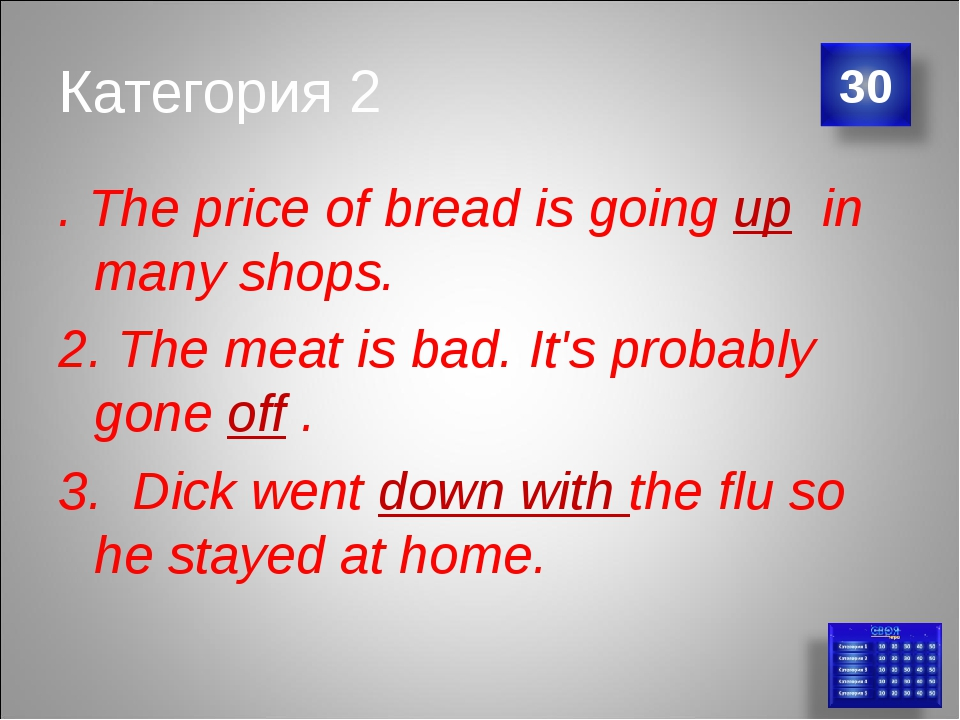 Категория 2 . The price of bread is going up in many shops. 2. The meat is ba...