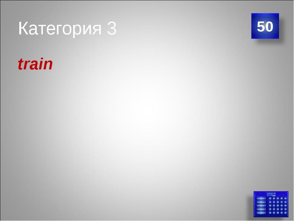 Категория 3 train