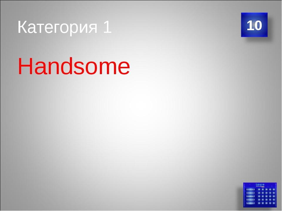 Категория 1 Handsome