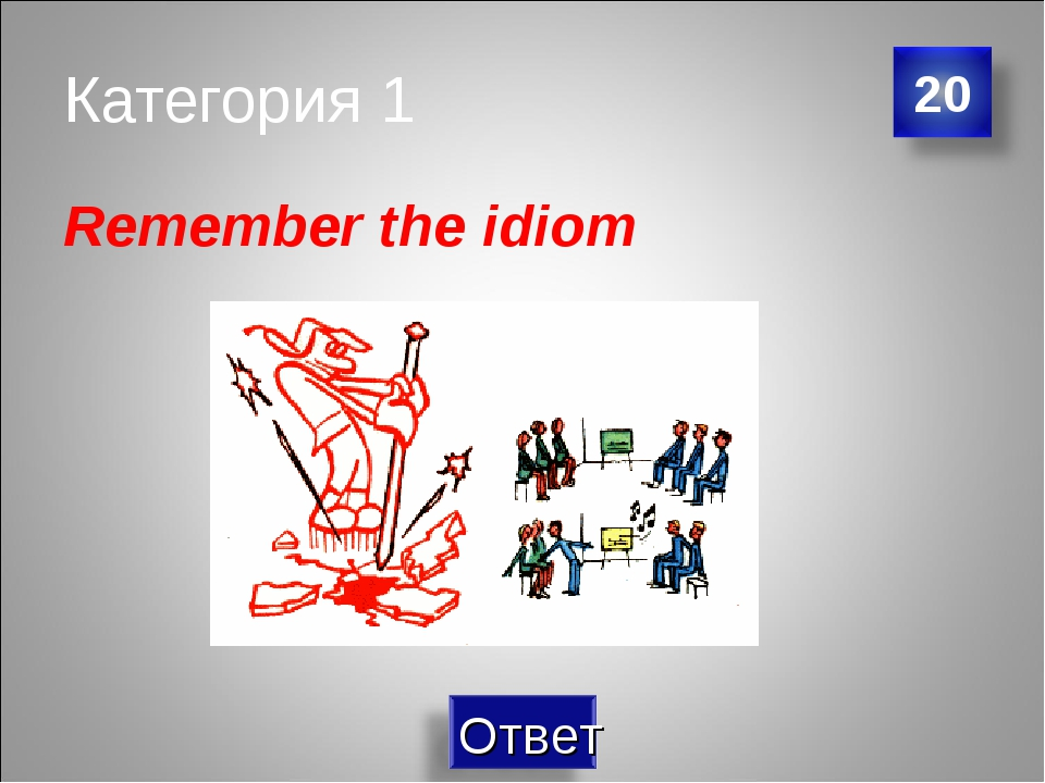 Категория 1 Remember the idiom