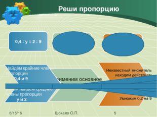Решения: Найди неизвестный член пропорции Шокало О.П. 1 2 3 4 Х :39=0,8:1,3 Х