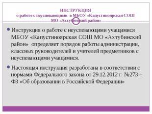 ИНСТРУКЦИЯ о работе с неуспевающими в МБОУ «Капустиноярская СОШ МО «Ахтубинск
