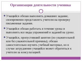 Организация деятельности ученика Учащийся обязан выполнять домашнее задание,