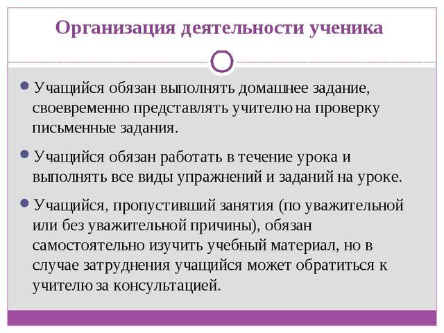 Организация деятельности ученика Учащийся обязан выполнять домашнее задание,...