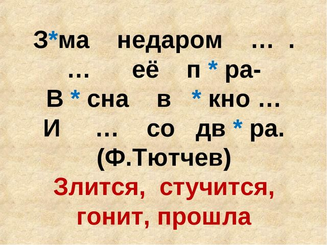 З*ма недаром … . … её п * ра- В * сна в * кно … И … со дв * ра. (Ф.Тютчев) З...