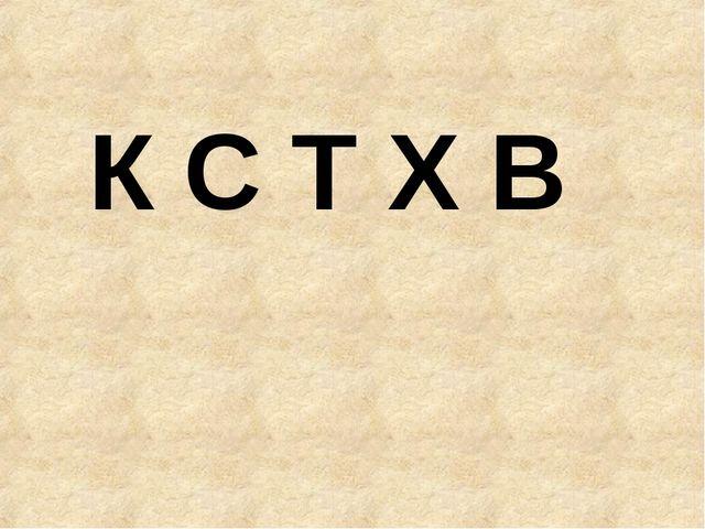 К С Т Х В