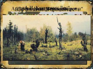 "Архип Иванович Куинджи (1842-1910 гг.) А.И. Куинджи ""Лес"" А.И. Куинджи ""Берез"