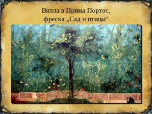 """Вилла в Прима Портос, фреска """"Сад и птицы"""""""
