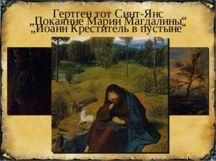"""""""Покаяние Марии Магдалины"""" Гертген тот Синт-Янс """"Иоанн Креститель в пустыне"""""""