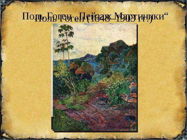 """Поль Гоген (1848–1903 гг.) Поль Гоген """"Пейзаж Мартиники"""""""