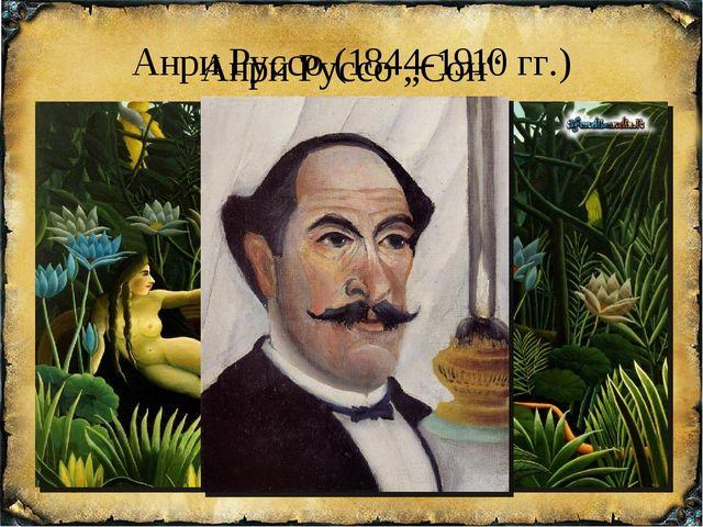 """Анри Руссо (1844-1910 гг.) Анри Руссо """"Сон"""""""