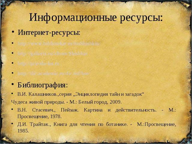Информационные ресурсы: Интернет-ресурсы: http://www.bibliotekar.ru/rusShishk...
