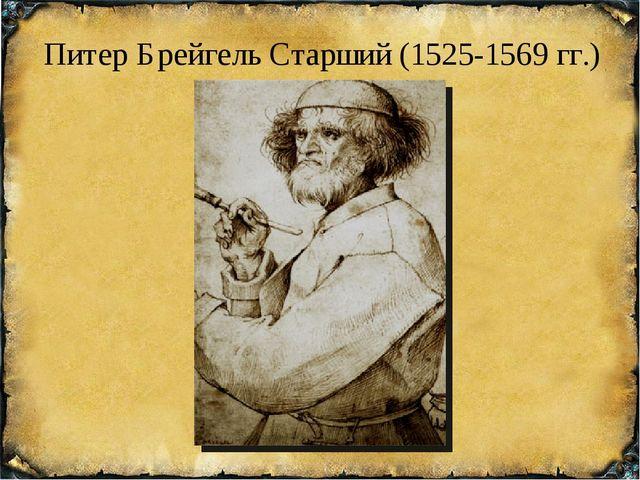 Питер Брейгель Старший (1525-1569 гг.)