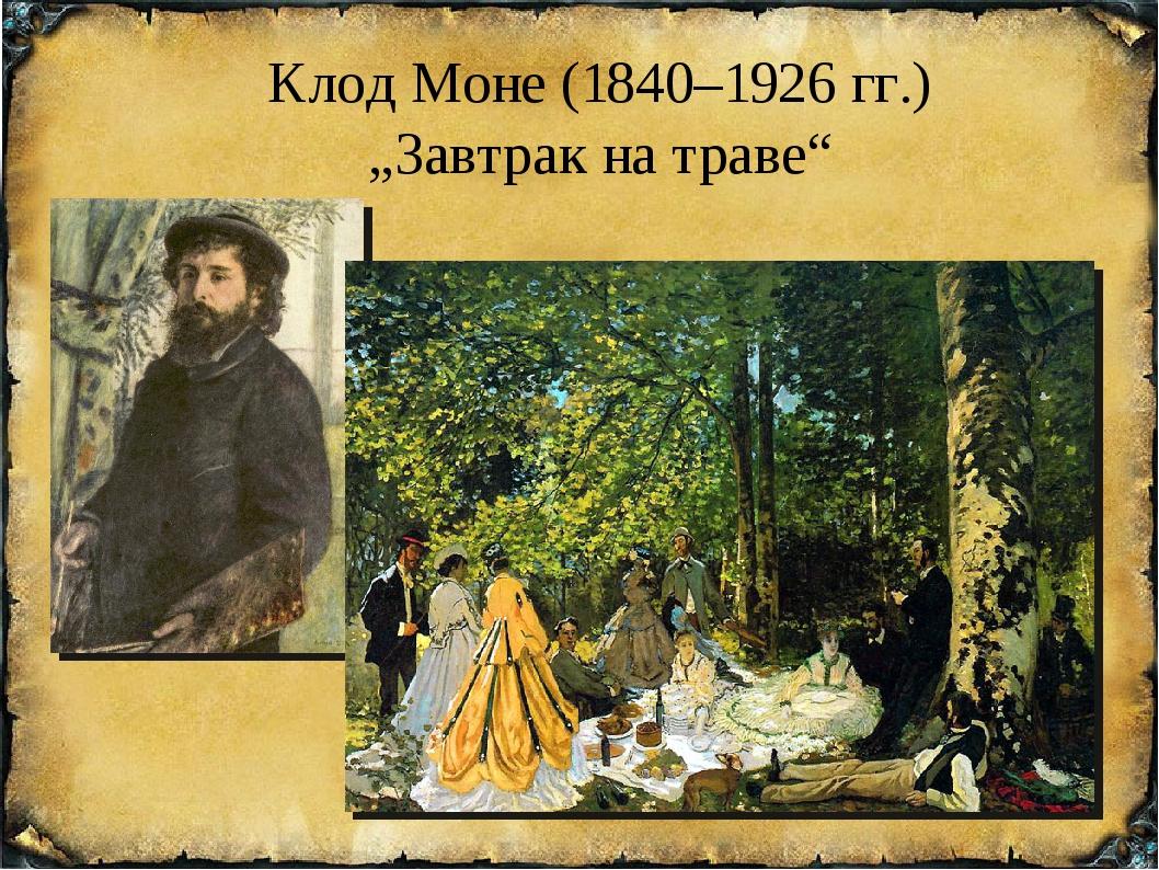 """Клод Моне (1840–1926 гг.) """"Завтрак на траве"""""""