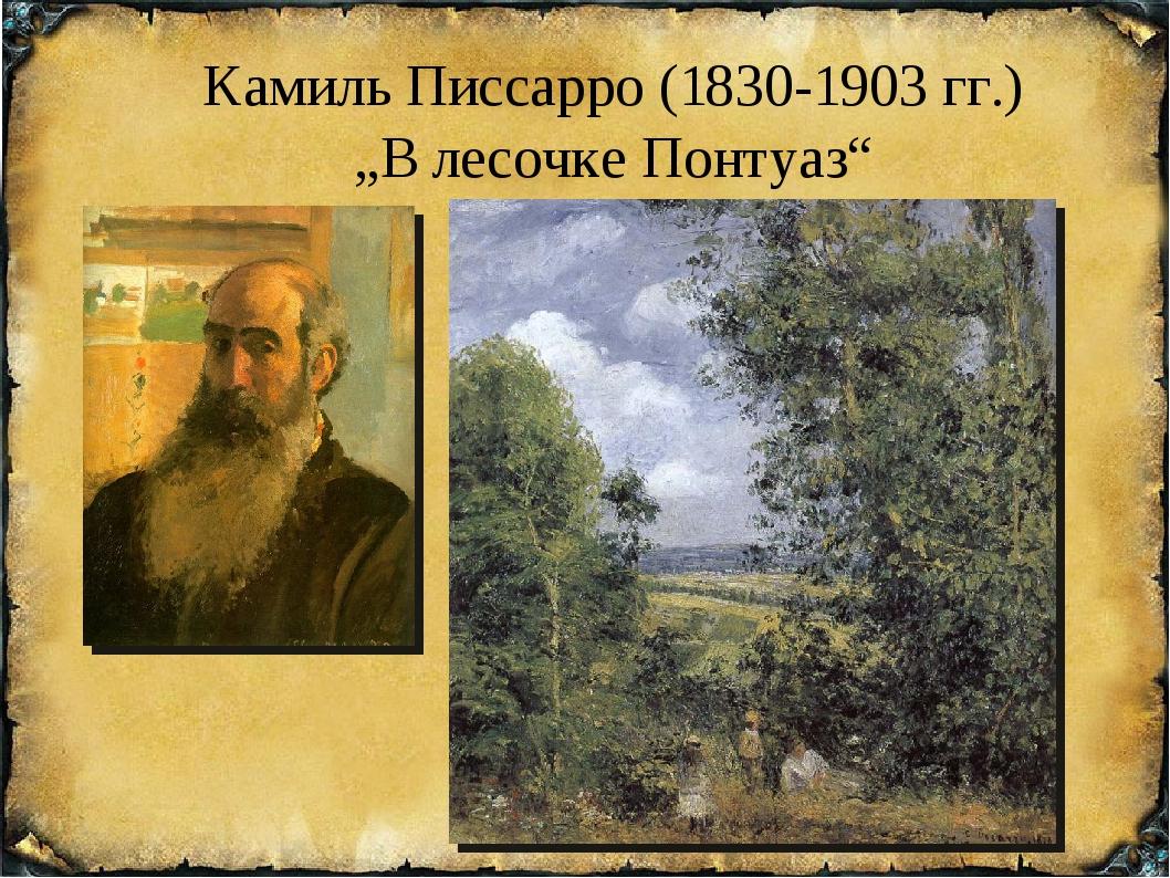 """Камиль Писсарро (1830-1903 гг.) """"В лесочке Понтуаз"""""""