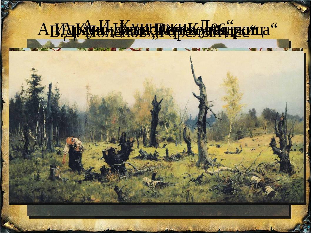 "Архип Иванович Куинджи (1842-1910 гг.) А.И. Куинджи ""Лес"" А.И. Куинджи ""Берез..."