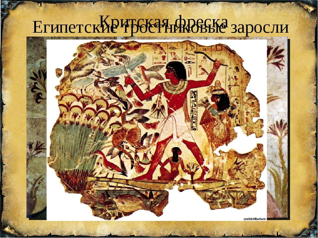 Египетские тростниковые заросли Критская фреска