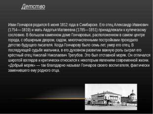 Детство Иван Гончаров родился 6 июня 1812 года в Симбирске. Его отец Александ