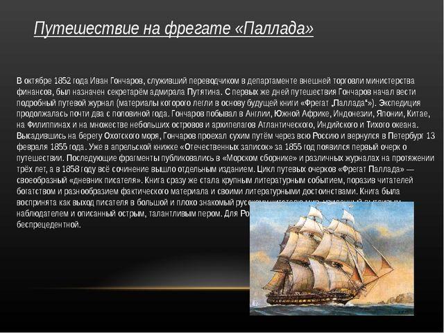 Путешествие на фрегате «Паллада» В октябре 1852 года Иван Гончаров, служивший...