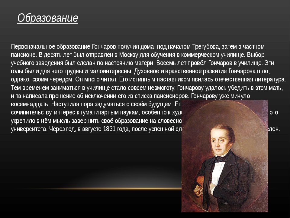 Образование Первоначальное образование Гончаров получил дома, под началом Тре...