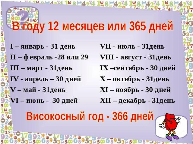 I – январь - 31 день II – февраль -28 или 29 III – март - 31день IV - апрель...