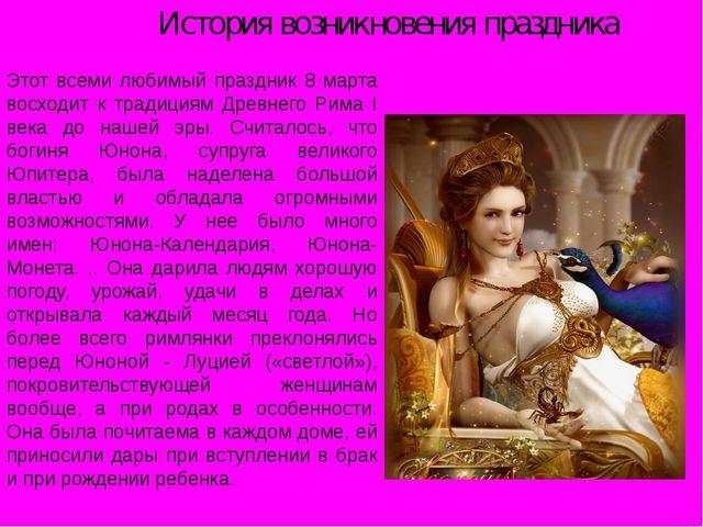 Этот всеми любимый праздник 8 марта восходит к традициям Древнего Рима I века...