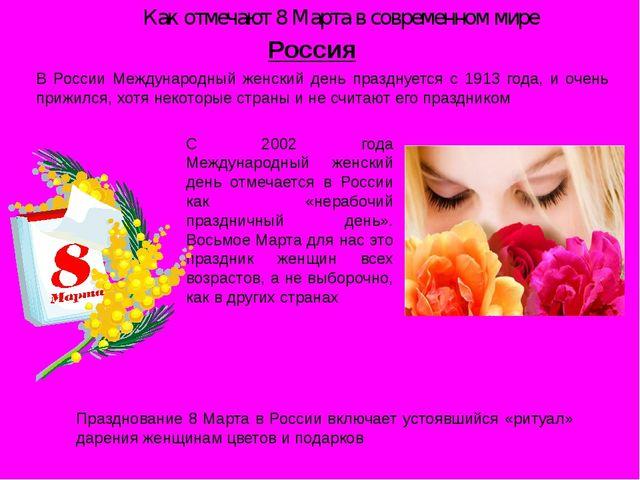 Россия С 2002 года Международный женский день отмечается в России как «нерабо...