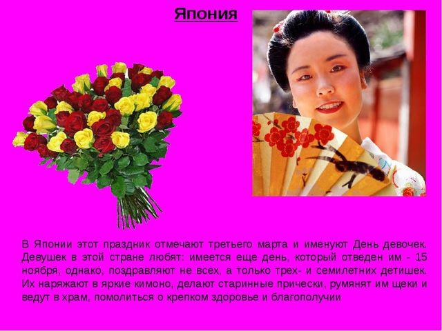 Япония В Японии этот праздник отмечают третьего марта и именуют День девочек...