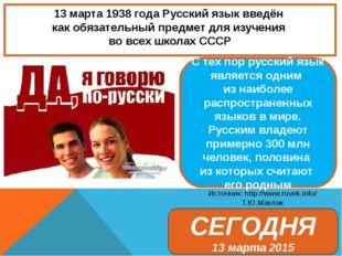 13 марта 1938 года Русский язык введён как обязательный предмет для изучения