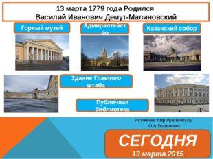 13 марта 1779 года Родился Василий Иванович Демут-Малиновский Источник: http: