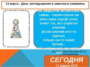 13марта - День заглядывания в замочные скважины Источник: http://www.kalen-d