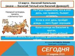 13 марта - Василий Капельник (иначе— Василий Теплый или Василий Древоруб) На