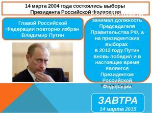 14 марта 2004 года состоялись выборы Президента Российской Федерации Источник