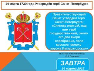 14 марта 1730 года Утверждён герб Санкт-Петербурга Источник: http://panevin.r