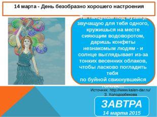 14марта- День безобразно хорошего настроения Источник: http://www.kalen-dar