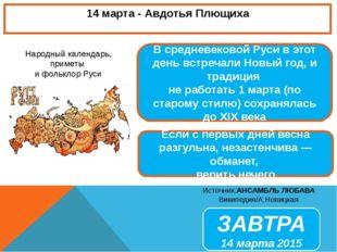 14 марта - Авдотья Плющиха Народный календарь, приметы и фольклор Руси Источн