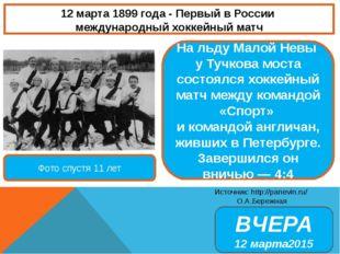 12 марта 1899 года - Первый в России международный хоккейный матч Источник: h