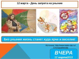 12марта- День запрета на уныние Источник: http://www.kalen-dar.ru/ З.Холдор