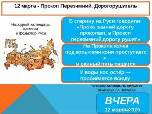 12 марта - Прокоп Перезимний,Дорогорушитель Народный календарь, приметы и фо