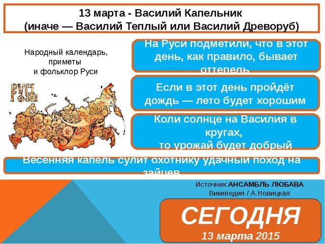 13 марта - Василий Капельник (иначе— Василий Теплый или Василий Древоруб) На...