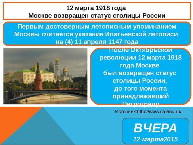 12 марта 1918 года Москве возвращен статус столицы России Источник:http://www...