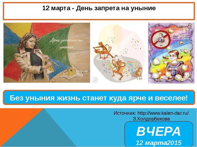 12марта- День запрета на уныние Источник: http://www.kalen-dar.ru/ З.Холдор...