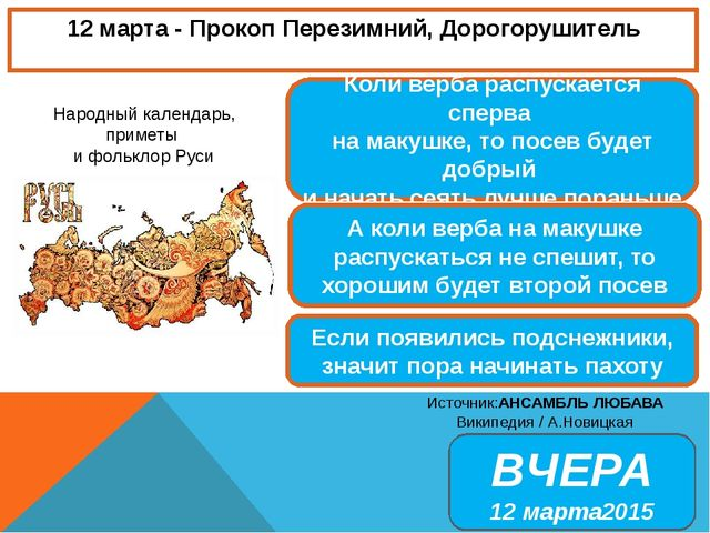 12 марта - Прокоп Перезимний,Дорогорушитель Народный календарь, приметы и фо...
