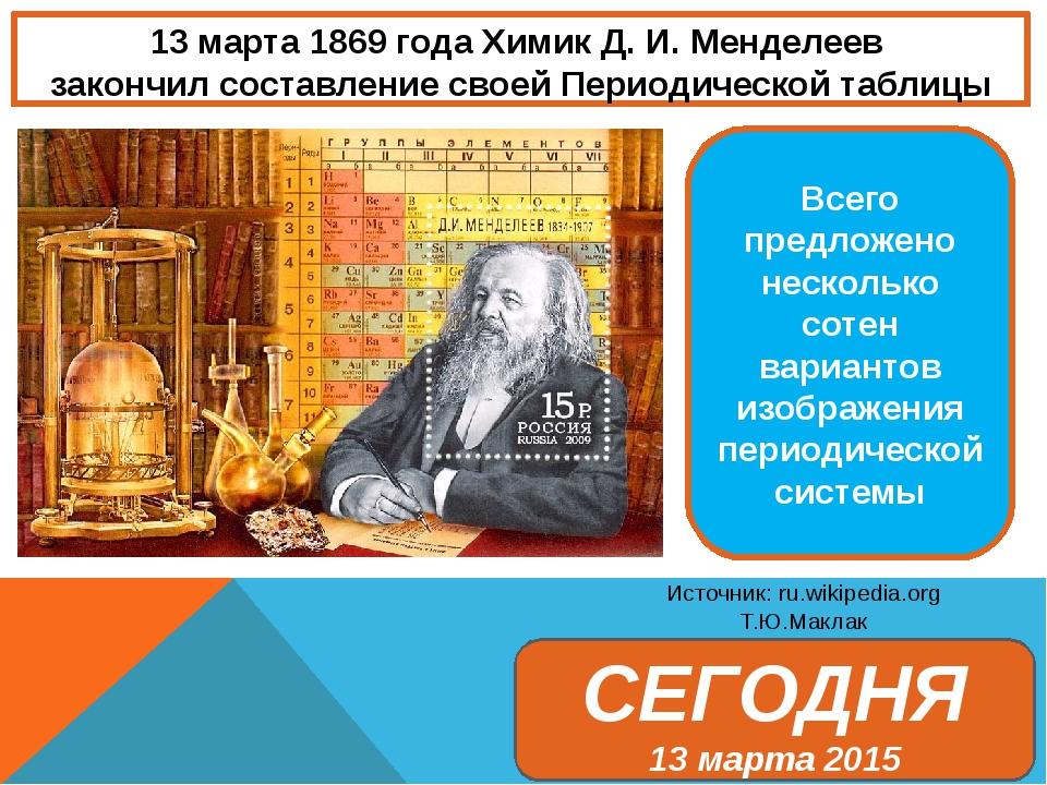 13 марта 1869 года Химик Д. И. Менделеев закончил составление своей Периодиче...
