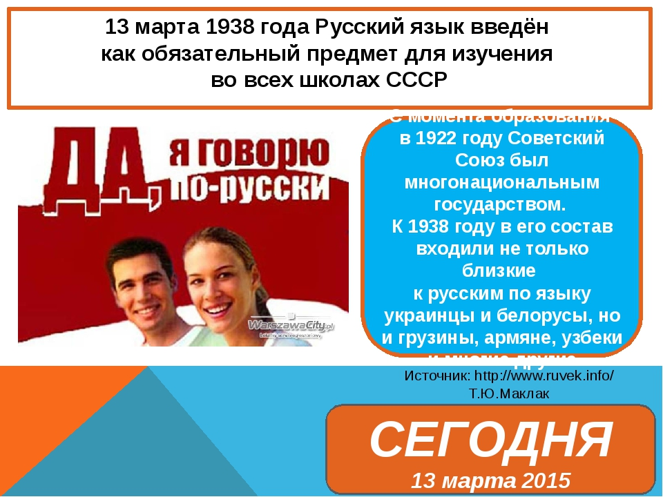 13 марта 1938 года Русский язык введён как обязательный предмет для изучения...